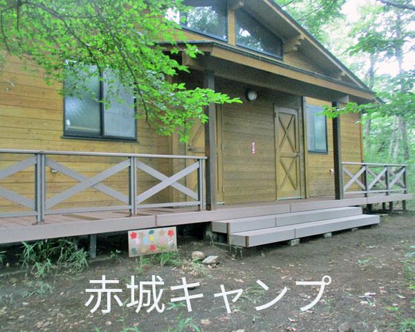 赤城キャンプ