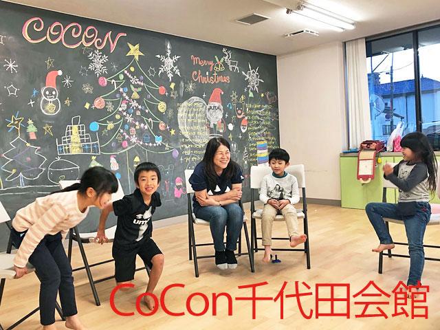 Cocon千代田会館